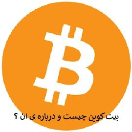 بیت کوین withdraw