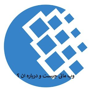 تبدیل سریع وب مانی به ریال